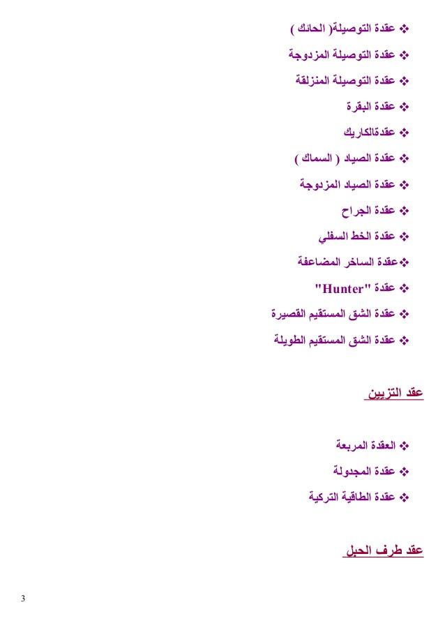 كتاب الحبال المغربى -3-63810