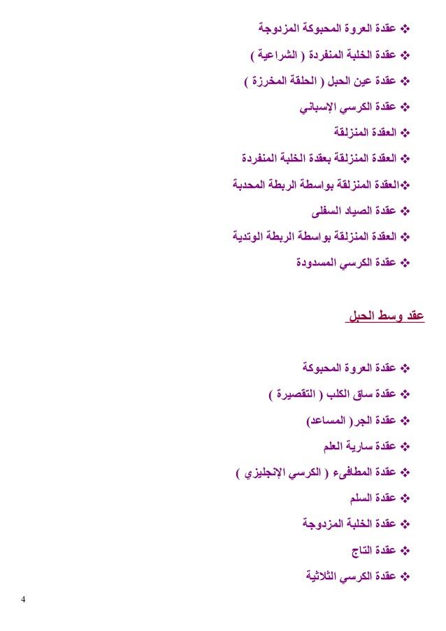 كتاب الحبال المغربى -4-63810