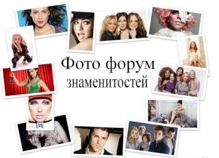 Фото форум знаменитостей