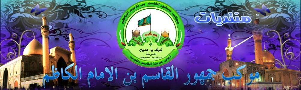 موكب جمهور القاسم ابن الامام الكاظم (ع)