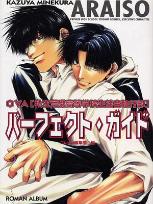 [OVA] Araiso Private High School Student Council Executive Committee 116510