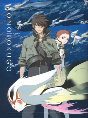 [OVA] Blue Submarine No.6 12110