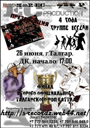 Финал Талгарского Рэп Баттла Afisha10