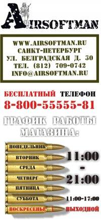 Магазины снаряжения A_9cf610