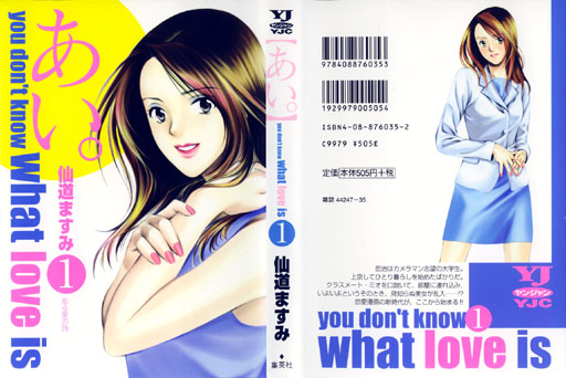 MANGA- AI. You Don't Know What LOVE Is L_p00110