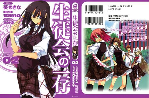 Manga- SEITOKAI NO ICHIZON Seitok10