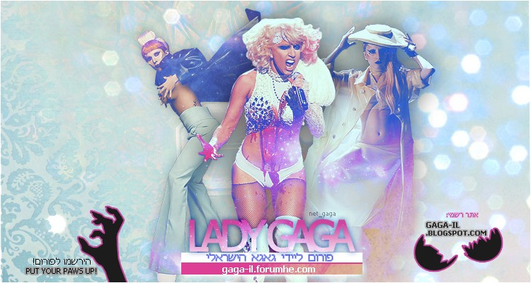 פורום המעריצים לזמרת ליידי גאגא