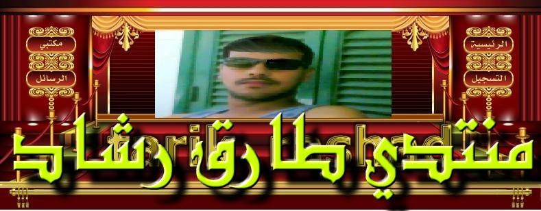 موقع طارق رشاد للبرامج