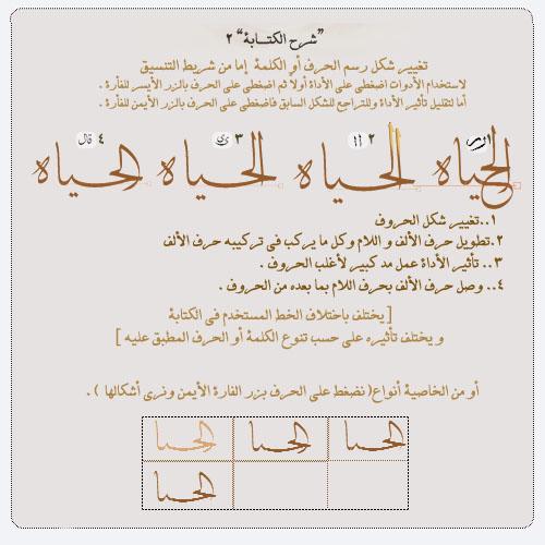 الدرس الخامس : طريقة الكتابة ببرنامج الكلك  214
