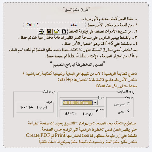 الدرس السابع : طريقة حفظ العمل وتصديرة الى الفوتوشوب 215