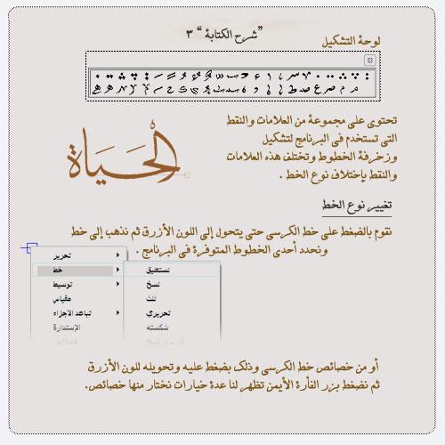 الدرس الخامس : طريقة الكتابة ببرنامج الكلك  312