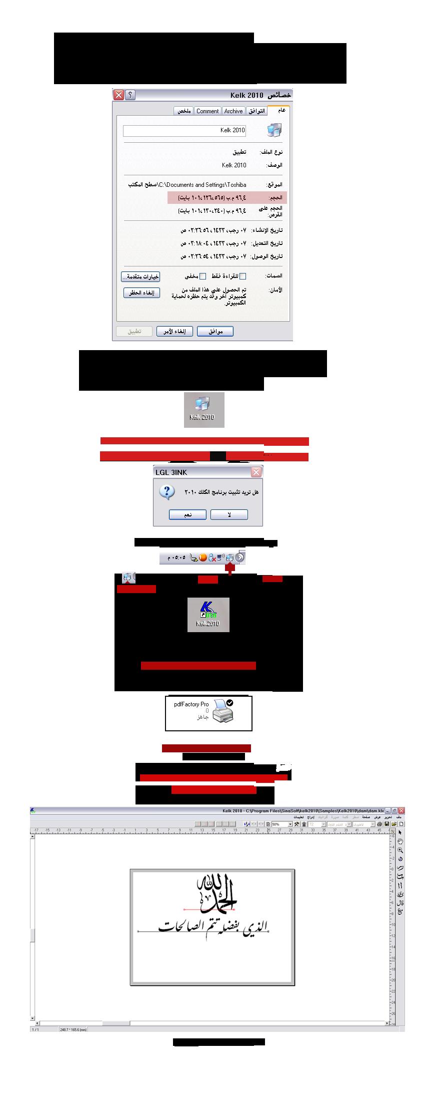 طريقة تثبيت برنامج الكلك 2010 Bnatsa10