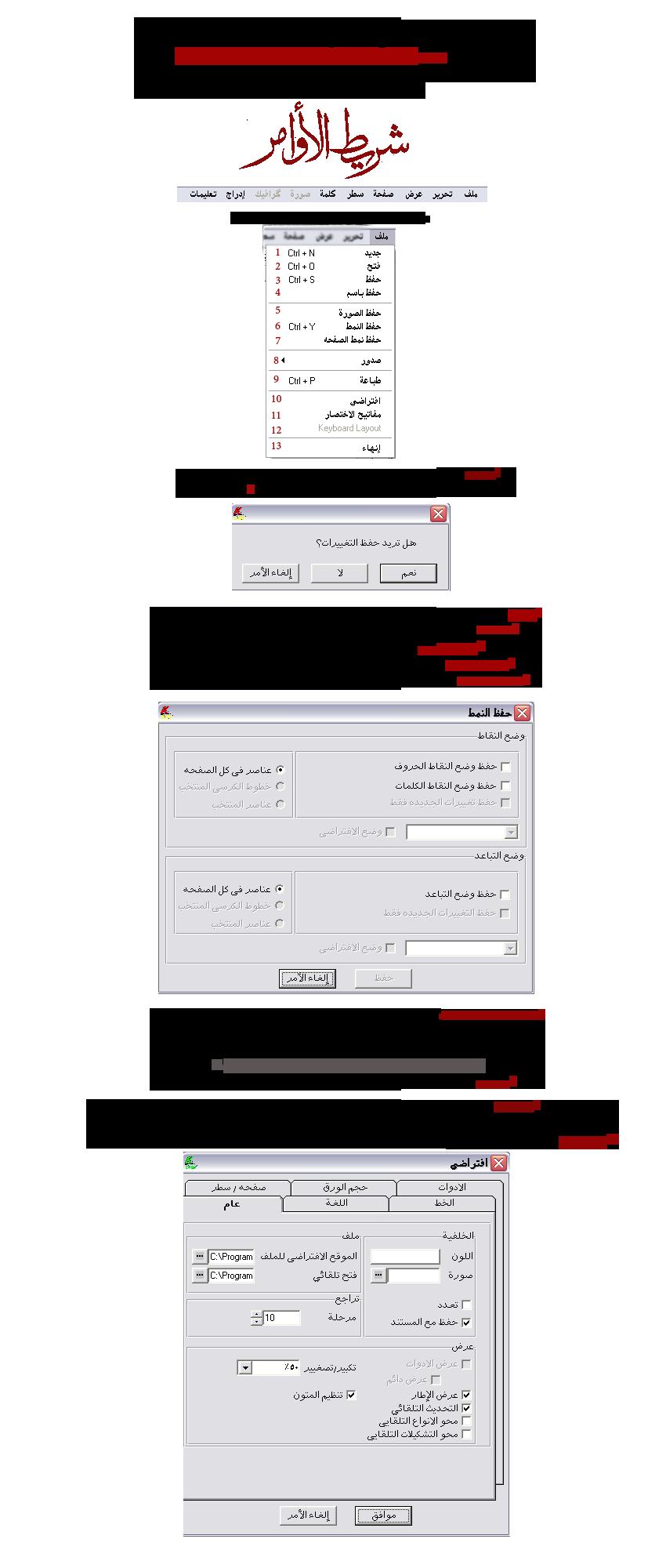 الدرس الثاني : شرح قوائم برنامج الكلك الجزء الأول Bnatsa11