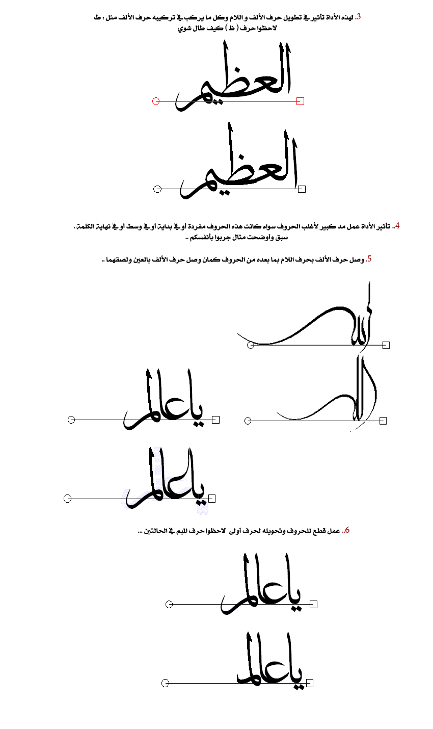 الدرس الثالث : شرح قوائم برنامج الكلك الجزء الثاني Bnatsa14