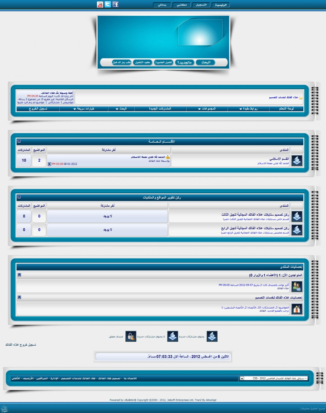 استايل تومبيلات - ستايل علاء الفاتك الإصدار الخامس الازرق الاحترافي تكويد صحيح - صفحة 2 Ocjz10