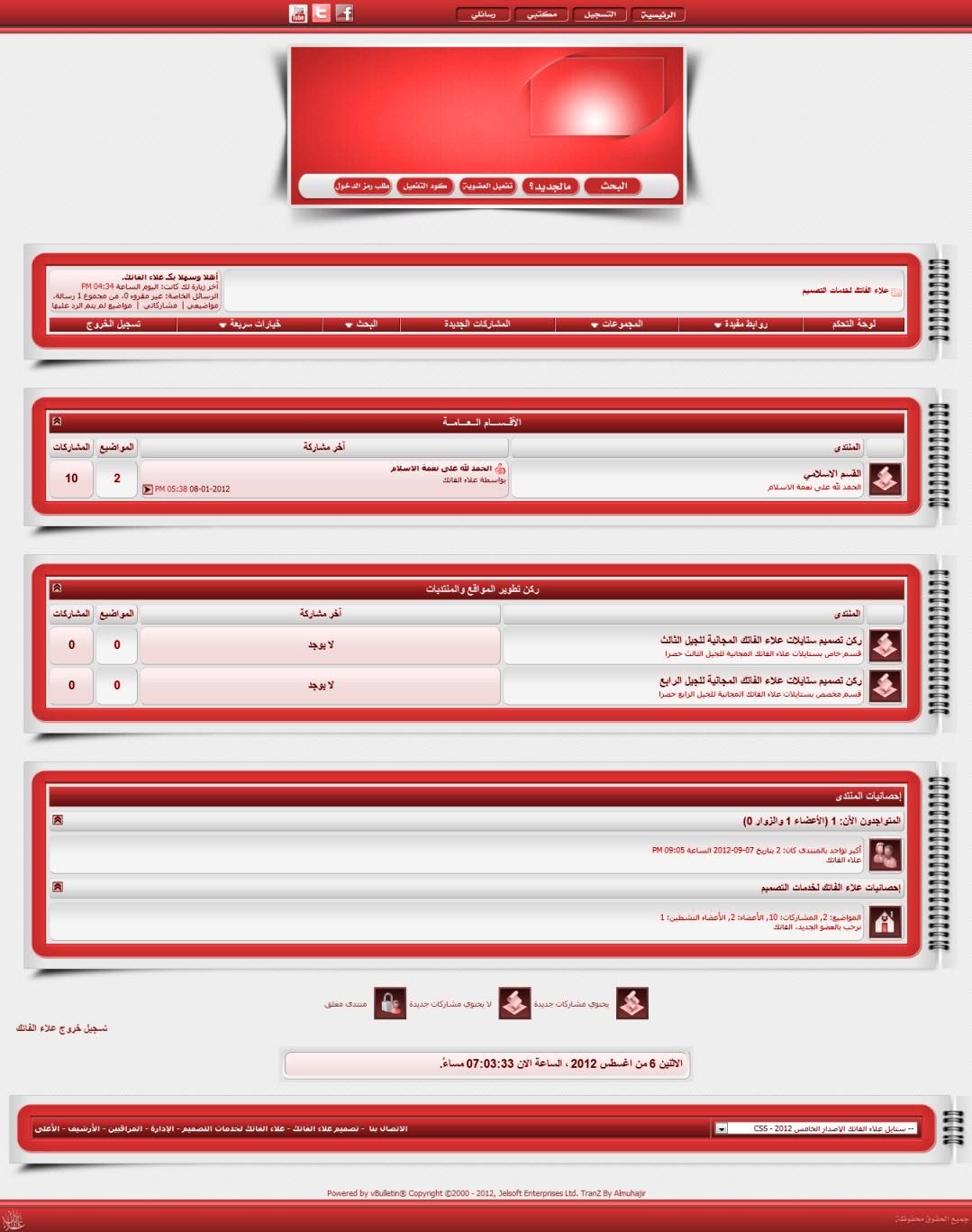 استايل تومبيلات - ستايل علاء الفاتك الإصدار الخامس الازرق الاحترافي تكويد صحيح Ocjz210