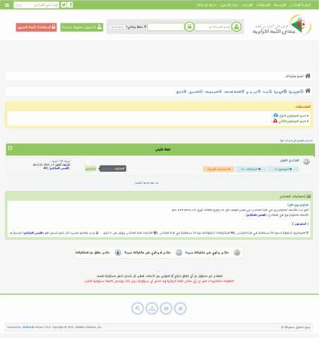 ستايل منتديات اللمة الجزائري  لي احلى منتدى Uo_ouo55