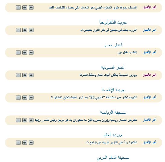 مجموعه اكواد اخبارية لمنتداك - شريط اخباري حصري لكم - صفحة 2 Uo_ouo46