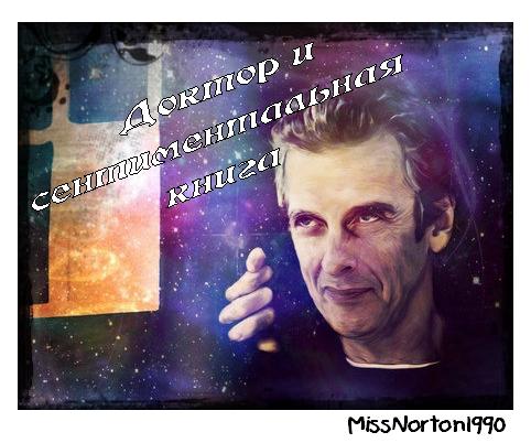 Доктор Кто. Доктор и сентиментальная книга Ueezad10