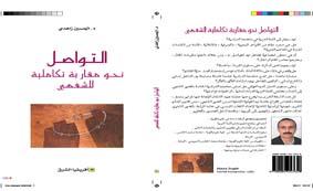 الدكتور الحسين الزاهدي Zahidi11