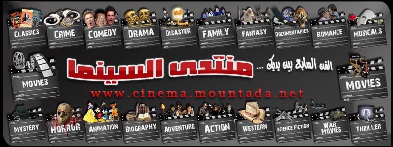 منتدى السينما