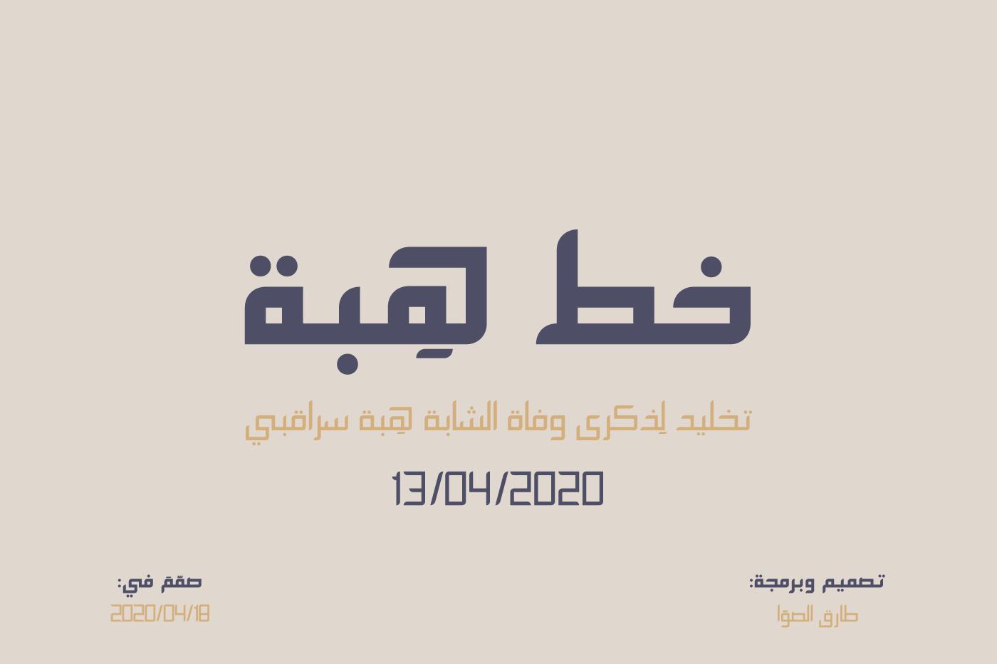 تحميل خط هبة العربي Hiba Free Font Gozd2p10