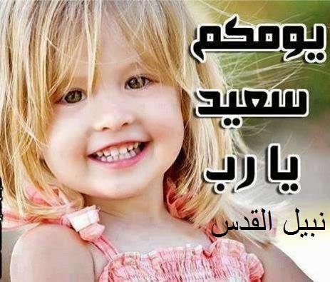 يومكم سعيد يارب - نبيل القدس  10325110