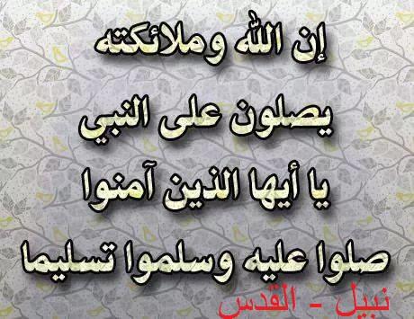 اللهم صل على سيدنا محمد  10599610