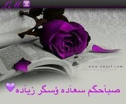 صباحكم سعادة وسكر زيادة - نبيل القدس  1110