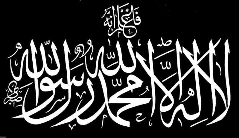 لا اله الا الله محمد رسول الله  11855310
