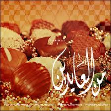 صور بطاقات رائعة للتهنئة بالعيد السعيد / الجزء الخامس 110