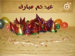 صور بطاقات رائعة للتهنئة بالعيد السعيد / الجزء الثالث 1310