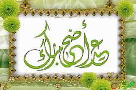 صور بطاقات رائعة للتهنئة بالعيد السعيد/ الجزء السادس 1811