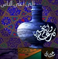 صور بطاقات رائعة للتهنئة بالعيد السعيد / الجزء الرابع 210