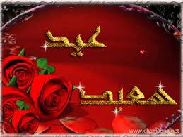 صور بطاقات رائعة للتهنئة بالعيد السعيد/ الجزء السادس 2113