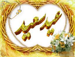 صور بطاقات رائعة للتهنئة بالعيد السعيد / الجزء الرابع 2312