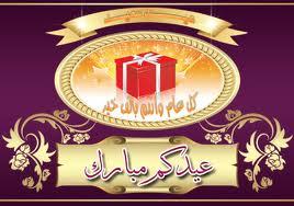صور بطاقات رائعة للتهنئة بالعيد السعيد / الجزء الرابع 2910