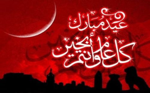 صور بطاقات رائعة للتهنئة بالعيد السعيد / الجزء الأول 34817110