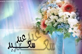 صور بطاقات رائعة للتهنئة بالعيد السعيد/ الجزء السادس 4111