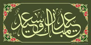 صور بطاقات رائعة للتهنئة بالعيد السعيد / الجزء الرابع 4910