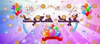 صور بطاقات رائعة للتهنئة بالعيد السعيد / الجزء الخامس 5010