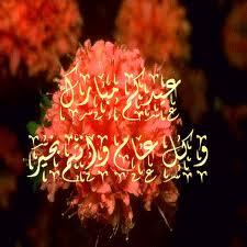 صور بطاقات رائعة للتهنئة بالعيد السعيد / الجزء الثالث 510