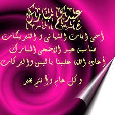 صور بطاقات رائعة للتهنئة بالعيد السعيد/ الجزء السادس 5510