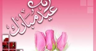 صور بطاقات رائعة للتهنئة بالعيد السعيد/ الجزء السادس 5710