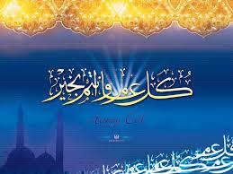 صور بطاقات رائعة للتهنئة بالعيد السعيد / الجزء الأول Images14