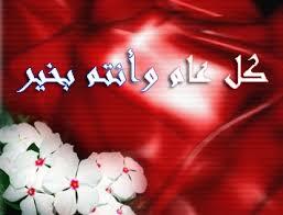 صور بطاقات رائعة للتهنئة بالعيد السعيد / الجزء الثاني Images21