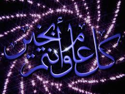 صور بطاقات رائعة للتهنئة بالعيد السعيد / الجزء الثاني Images22