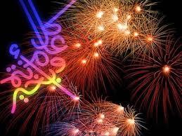 صور بطاقات رائعة للتهنئة بالعيد السعيد / الجزء الثاني Images24
