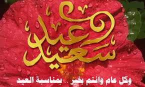صور بطاقات رائعة للتهنئة بالعيد السعيد / الجزء الثاني Images25