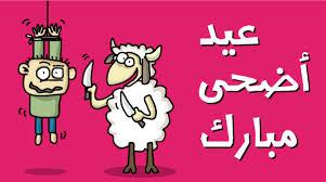 صور بطاقات رائعة للتهنئة بالعيد السعيد / الجزء الثاني Images26